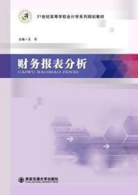 财务报表分析 王华 西安交通大学出版社 9787560584676