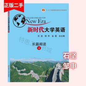 新时代大学生进阶英语4长篇阅读 石坚 邹申 南京大学出版社