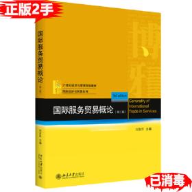 国际服务贸易概论 刘东升 9787301317471 北京大学出版社