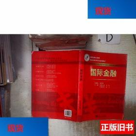 国际金融 温涛 武汉大学出版社9787307104693