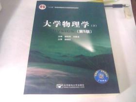 大学物理学 下 第5版 赵近芳 北京邮电大学出版社