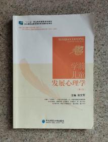 学前儿童发展心理学 第2版张文军 东北师范大学9787568130905