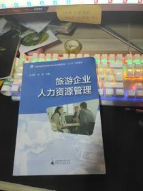 旅游企业人力资源管理 王中雨 广西师范大学出版社 9787549571178