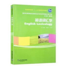 语词汇学 修订版 9787544653084 汪榕榕 王之江