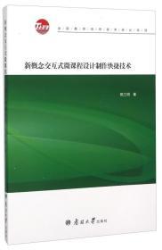 新概念交互式微课程设计制作快捷技术 陈三明 南开大学