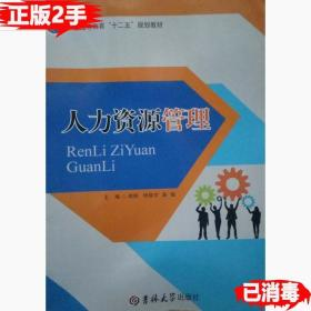 人力资源管理 徐琳 杨晓宇 秦敏 吉林大学出版9787567752603