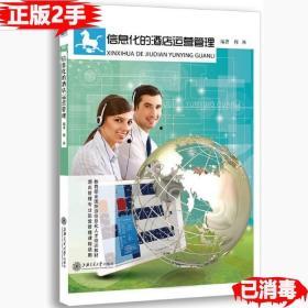 信息化的酒店运营管理 穆林 上海交通大学出版社
