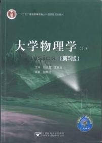 大学物理学 上 第5版 第五版 赵近芳 北京邮电大学出版社