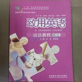 致用英语 第二版 语法教程 史洁 郑仰成 外语教学与研究出版社 9787513577687