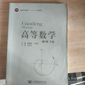 高等数学 下册 第三3版 王金金 北京邮电大学9787563550524