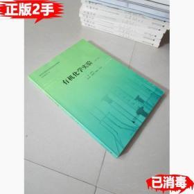 有机化学实验第二版 苏桂发主编 苏桂发 广西师范大学出版社