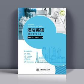酒店英语 胡爱民 郭雪 上海交通大学出版社