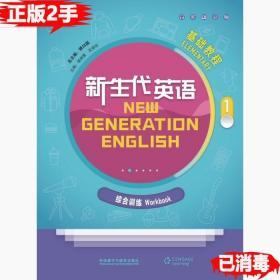 新生代英语综合训练1 顾日国 外语教学与研究出版社