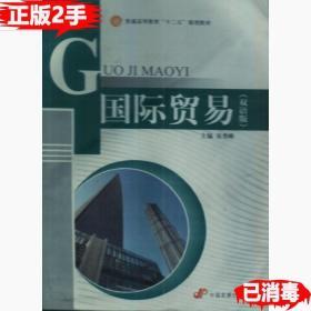 国际贸易-双语版 宋秀峰 9787802346154 中国发展出版社