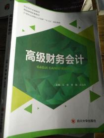 高级财务会计 王慧 四川大学出版社 9787561497418