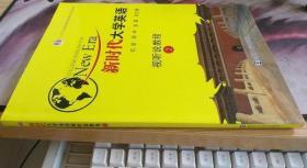 新时代大学英语视听说教程2 石坚 南京大学出版社