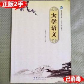大学语文 王伟萍 韦燕宁 教育科学出版社 9787519102777