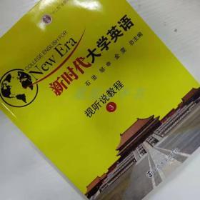 新时代大学英语 视听说教程3 南京大学出版社 9787305202131 石坚