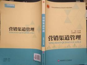 营销渠道管理 王水清 9787550424531 西南财经大学出版社