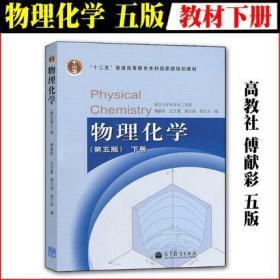 物理化学 傅献彩 第五版 下册 高等教育出版社