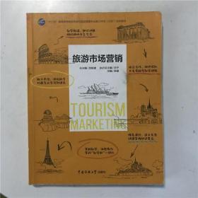 旅游市场营销 厉新建 中国传媒大学出版社