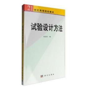 试验设计方法 赵选民 9787030176271 科学出版社