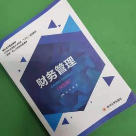 财务管理 9787569003307 四川大学出版社 杨浩