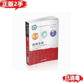 旅游法规 李喜燕 王立升 华中科技大学出版社9787568060257