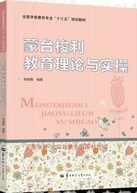 蒙台梭利教育理论与实操 华中师范大学出版社9787562274964张丽霞