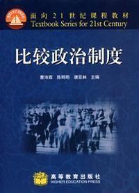 比较政治制度 曹沛霖 陈明明 唐亚林 高等教育出版社