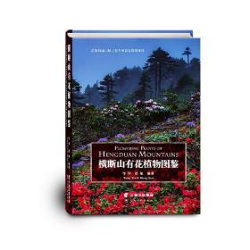 横断山有花植物图鉴(代卖)