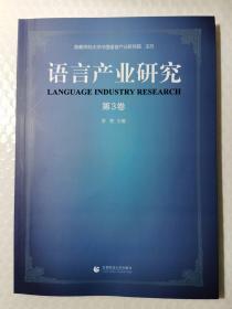 语言产业研究(第3卷)