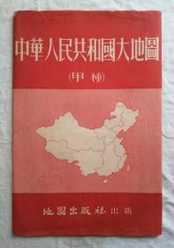 1953年《中华人民共和国大地图》,建国初发行的比较早的新中国大地图,巨幅:149cm*107cm,非常难得。