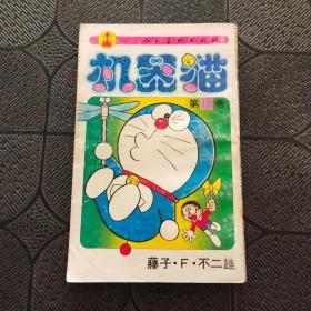 机器猫 (第18卷)