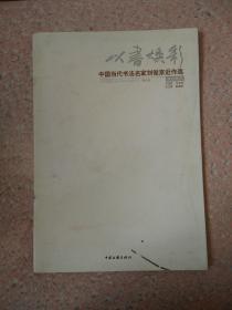 以书焕彩:中国当代书法名家刘俊京近作选