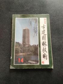 古建园林技术 1987年 1(总第 14 期)