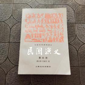 中国历代通俗演义 民国演义(第四册)