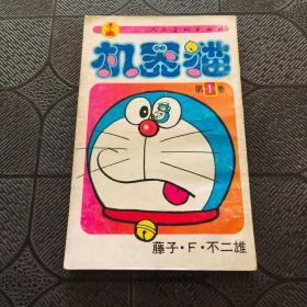 机器猫 (第1卷)