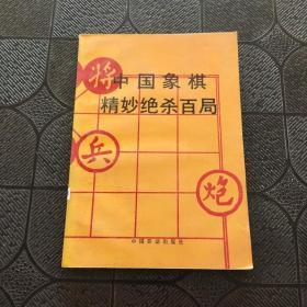 中国象棋精妙绝杀百局