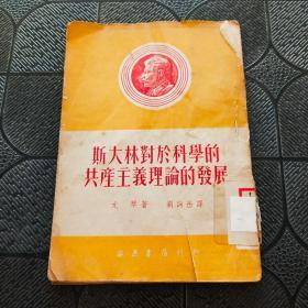 斯大林对于科学的共产主义理论的发展