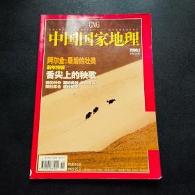中国国家地理2005年(第 1 期)