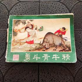 西游记连环画 之十三 勇斗青牛精