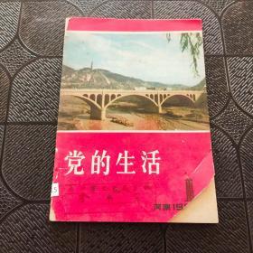 党的生活(河南)1982年 第10期