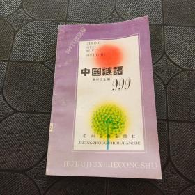 中国谜语 (999系列丛书)