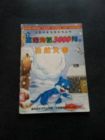 大型科普动画系列丛书-蓝猫淘气3000问(第二辑6-10册)