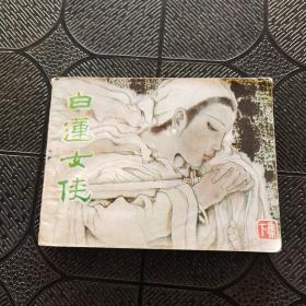 连环画 白莲女侠(下)