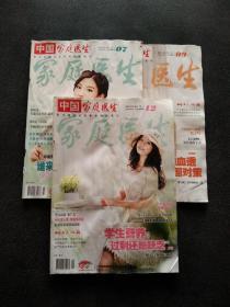中国家庭医生 2013年(7、9、12)