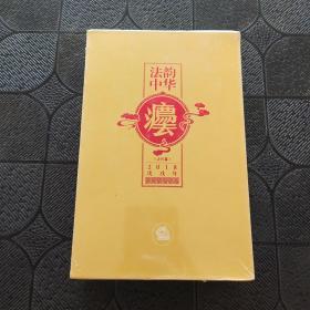 2018 法韵中华(古代篇)