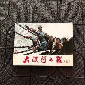连环画:大渡河之战 (上)