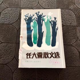 任大霖散文选
